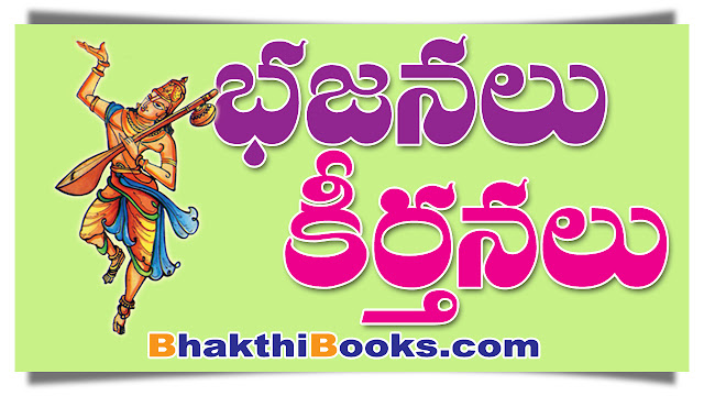 Bajans keerthanalu | MohanBooks |bhakti books telugu, telugu bhakti pustakalu pdf, best telugu spiritual books, telugu bhakti pustakalu pdf, Bhakti, 3500 free telugu bhakti books,telugu devotional books online,telugu bhakti sites,   bhakthi online telugu  BhakthiBooks | GRANTHANIDHI | MOHANPUBLICATIONS | bhaktipustakalu