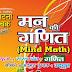 Ghatna Chakra Mind maths (मन की गणित) - Download PDF
