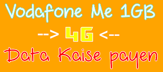 Vodafone-me-free-1GB-4G-data-kaise-payen