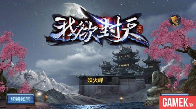 Cổng đăng nhập Ngã Dục Phong Thiên