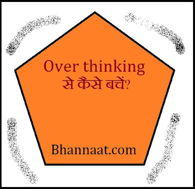 How to save yourself from Over Thinking in Hindi