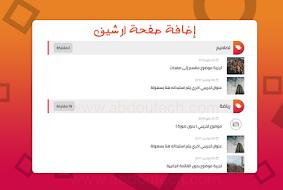 اضافة صفحة ارشيف لمدونات بلوجر بشكل جديد وحصري