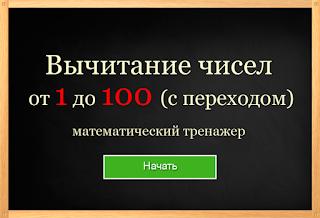 http://kid-mama.ru/igry/math11/math11.htm