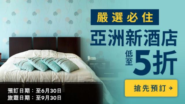 我鍾意!!Expedia 嚴選【亞洲新酒店】優惠,低至5折,加優惠碼再9折,9月底前入住。