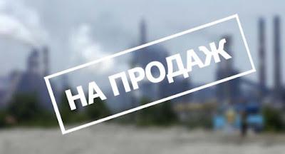"""Кабмин утвердил списки """"большой приватизации"""" на 2018 год"""