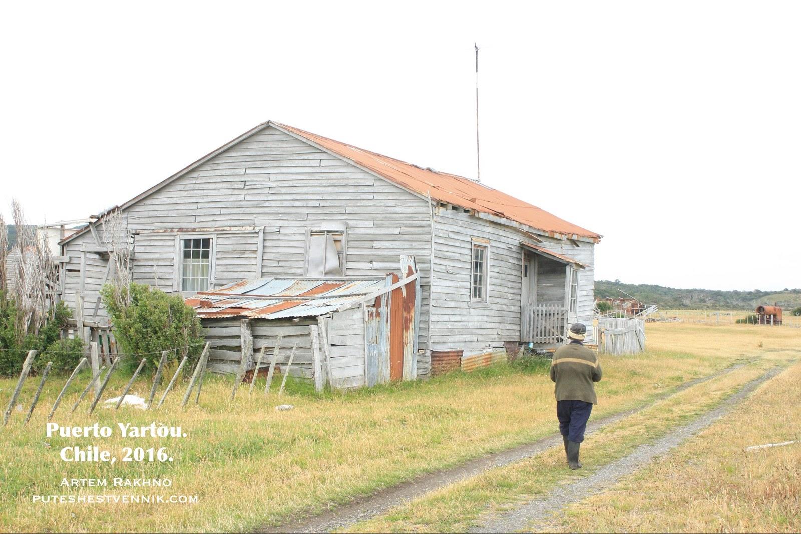 Житель эстанции и дом
