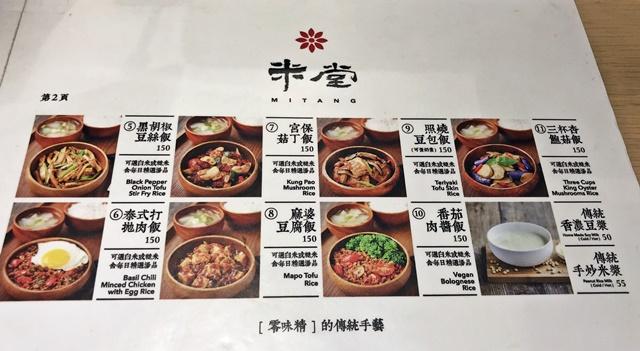 米堂菜單Mitang南西店~台北捷運中山站素食、中山區新光三越蔬食