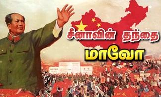 Mao Zedong Story 23-03-2020 News 7 Tamil