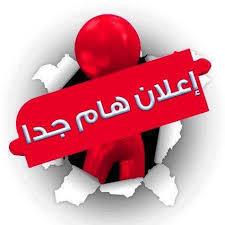 فتح باب الترشيح لمناصب المسؤولية بوزارة التشغيل والشؤون الاجتماعية