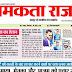 दैनिक चमकता राजस्थान 16 अप्रैल 2019 ई-न्यूज़ पेपर