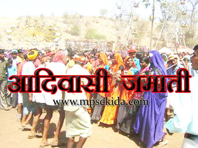 Aadivasi jamati information in marathi