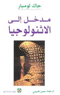 تحميل كتاب مدخل إلى الاثنولوجيا - جاك لومبار pdf