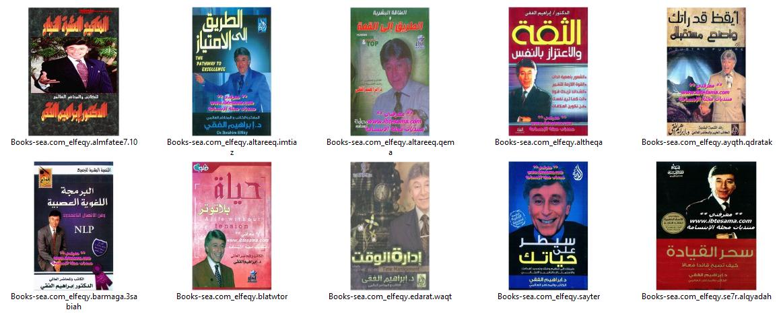 تحميل كتاب ادارة الوقت لابراهيم الفقى pdf