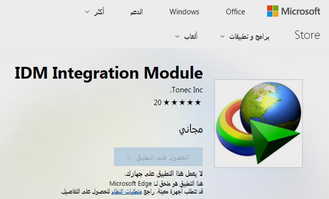 شرح كيفية تثبيت اضافة التحميل IDM لمتصفح مايكروسوفت إيدج