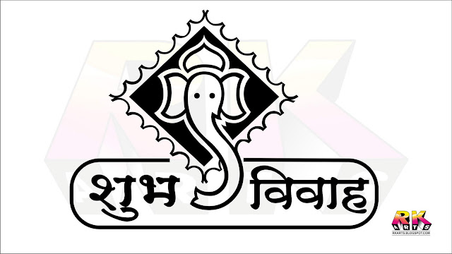 शुभ विवाह  Wedding Title Logo Design-4 With Ganesha