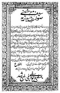 سیف حسینی مع صولت حیدریہ تالیف مرزا باقر علی بیگ