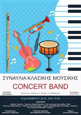 ΑΙΚΑΤΕΡΙΝΕΙΑ: Συναυλία Κλασικής Μουσικής - CONCERT BAND