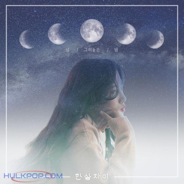 Oneyears – 널 그려놓은 밤 – EP