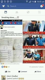 mdcat paper leak