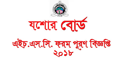 Jessore board Board HSC EXAM 2019 Form Fill-Up Notice 2018