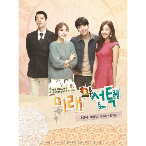 Various Artists – Marry Him If You Dare OST