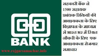सहकारी बैंक ने 1500 सहायक प्रबंधक रिक्तियों की आवश्यकता रोजगार समाचार