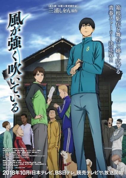 Kaze ga Tsuyoku Fuiteiru Episodios Completos Descarga Sub Español