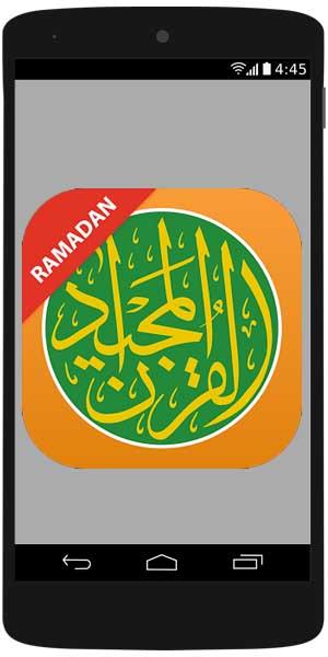 Quran Majeed قرآن Ramadan 2017
