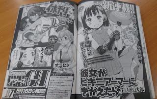"""Nuevo manga de Q-taro Hanamizawa titulado """"Kanojo ga Bikini Armor ni Kigaeatara"""""""