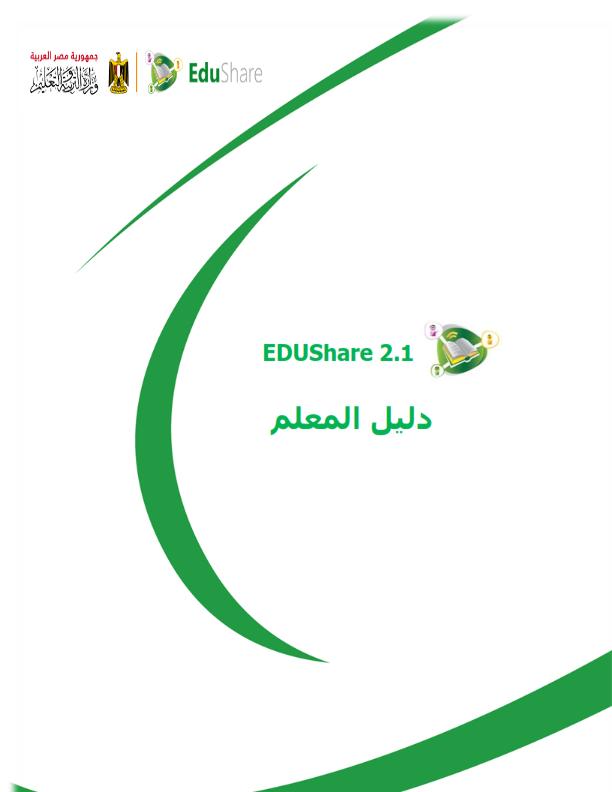 دليل EduShare: شرح مفصل لكيفية استخدام المعلم لنظام EduShare الذى اطلقتة وزارة التربية والتعليم EDUShare%2B-%2BTeachers_001