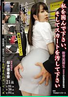 FNK-022 私を囲んで下さい、そしてスカートを汚して下さい 教育実習生・優希音の妄想着衣痴漢