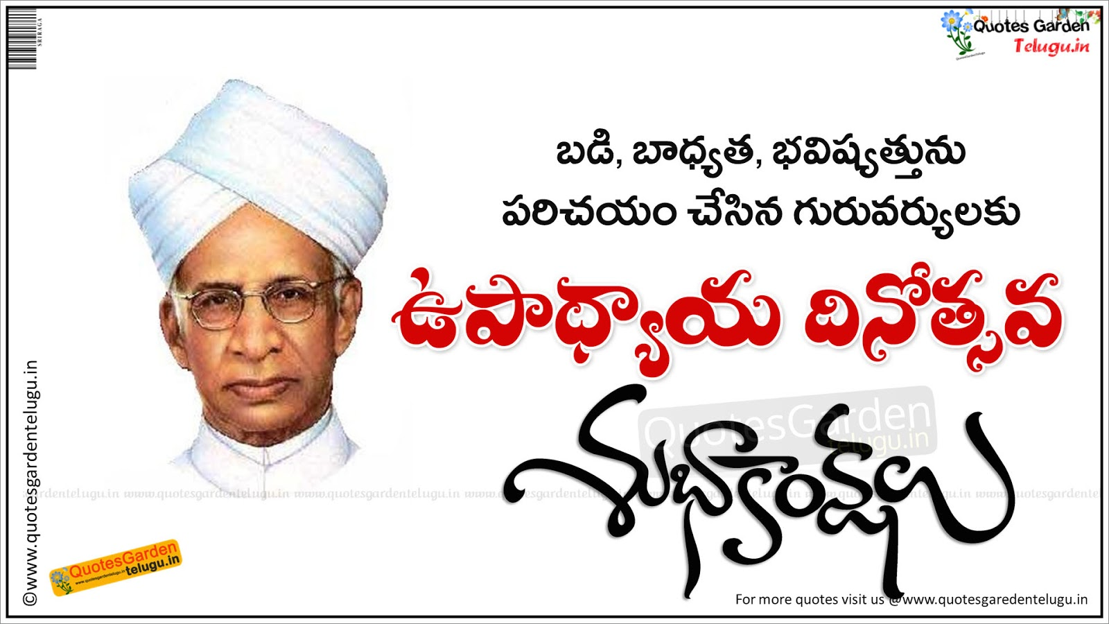 Teachers Day telugu Greetings messages | QUOTES GARDEN ...