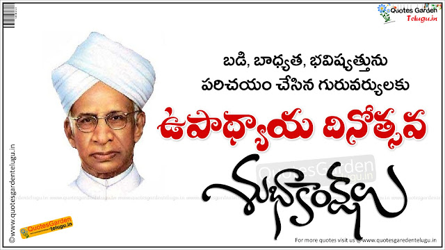 Teachers Day telugu Greetings messages