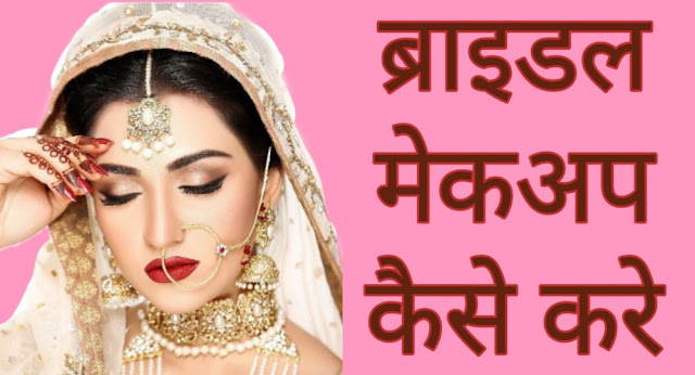 bridal-makeup-kaise-kre-in -hindi
