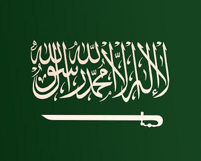 صورة ثابتة للعلم السعودي
