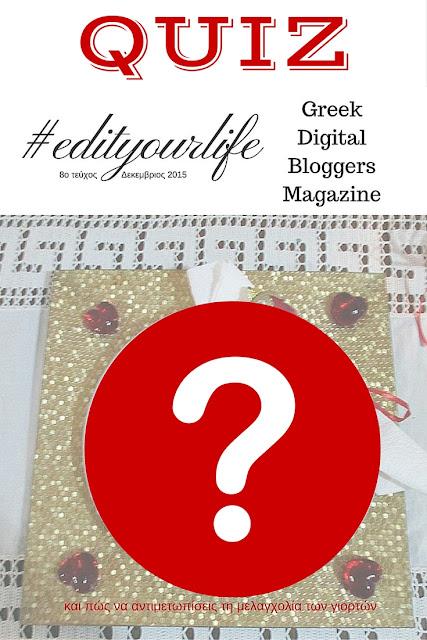 Quiz Τι να διαβάσω στο νέο τεύχος του #edityourlife