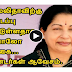 TAMIL NEWS - Breaking news Jayalalitha latest news..