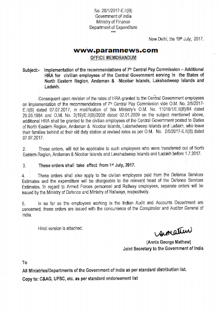 additional-HRA-for-civilian-employees-serving-in-ner-paramnews-finmin-order