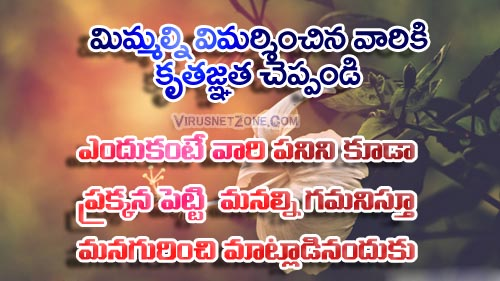 Real Good Quotes About Life Pleasing Real Life Inspirational Quotations Best Telugu Life Quotes