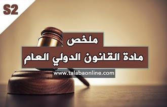 ملخص القانون الدولي العام S2