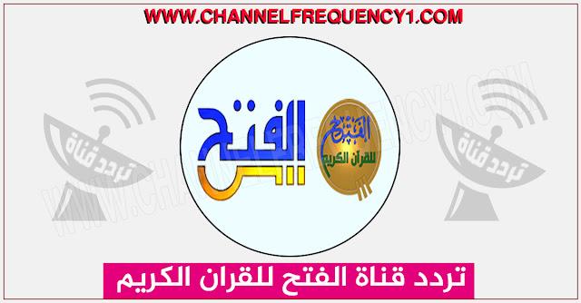 تردد قناة الفتح للقران الكريم الجديد