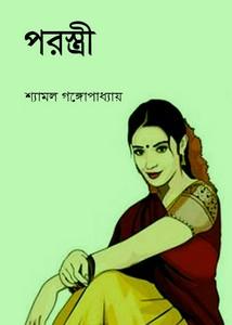 Parastri by Shyamal Gangopadhyay