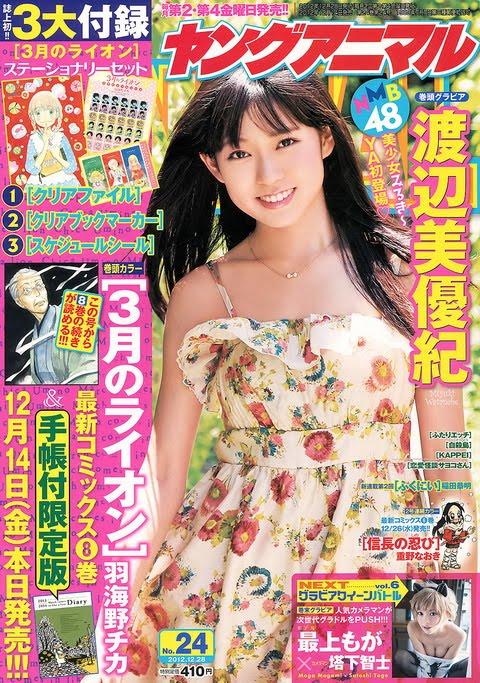 Nxioung Animalm 2012 No.24 渡辺美優紀 最上もが [16P] 07250