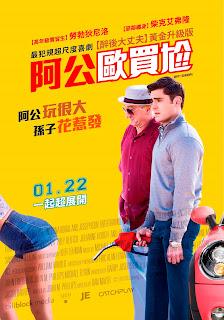 PARTY冇限耆/阿公歐買尬(Dirty Grandpa)poster