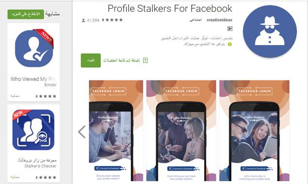 فضل تطبيق لمعرفة من زار البروفايل الخاص بك على الفيسبوك