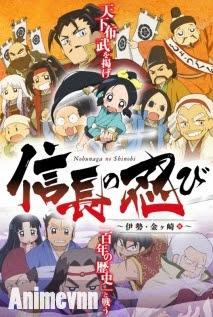 Nobunaga no Shinobi: Ise Kanegasaki-hen -  2017 Poster