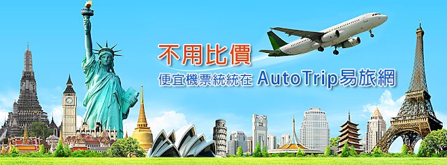 AutoTrip易旅網光輝八月閃購大促銷,票價含稅減5%
