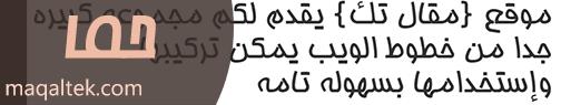 خط حُما Homa