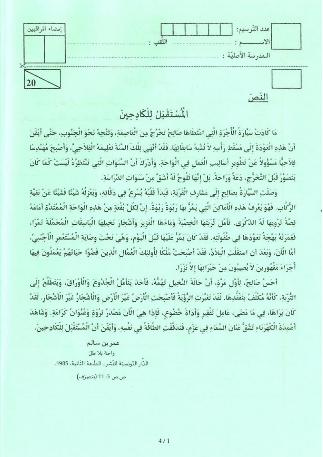 arabe page 001 - إختبارات اليوم الأول مع الإصلاح سيزيام 2018 عربية و انجليزية