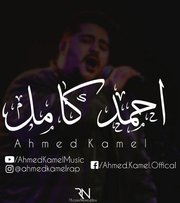 كلمات تراك أحمد كامل كان فى طفل كرام ميوزك